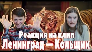 Реакция на клип Ленинград — Кольщик