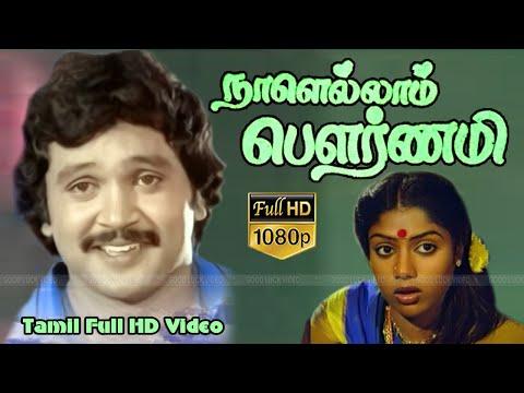 nalellam pournami tamil superhit movie prabhu racha vinuchakravarthy utthaman gangaiamaran hd