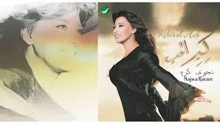 Najwa Karam … Bkhaf Men ElMay | نجوى كرم … بخاف من الماي
