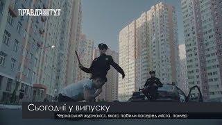 Випуск новин на ПравдаТут за 21.06.19 (06:30)