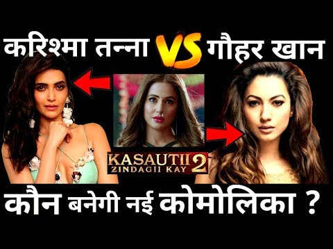 Kasautii Zindagii Kay: Karishma Tanna, Gauahar Khan  in race to Replace Hina as Komolika