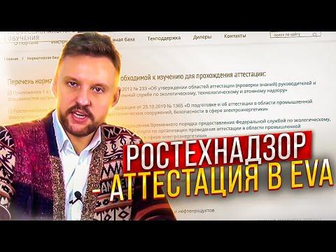 Ростехнадзор - Аттестация в EVA || ЦОПО