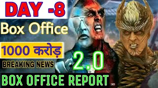 robot 2 0 box office collection total