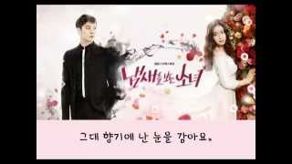 【Girl Who Sees Smell(냄새를 보는 소녀) OST】제미니JJemini-난 오늘도 I'll pray everyday lyrics