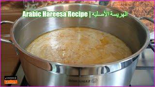 hareesa recipe | الهريسة الأصليه | Arabic harissa recipe at home by (COOKING WITH ASIFA)