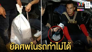 ลุงพลเปิดรถพิสูจน์ ยัดศพเด็กในถุงปุ๋ยทำไม่ได้ แค่ขับออกถนนคนเห็นหมด | ทุบโต๊ะข่าว | 26/09/63