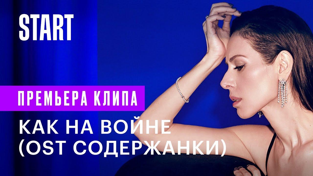 Сабина Ахмедова — Как на войне (OST Содержанки 3 сезон)