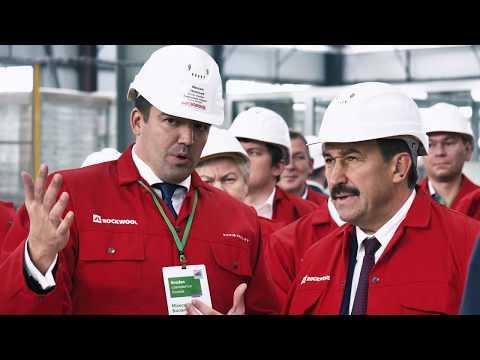 Открытие первого в России производства субстратов из каменной ваты ROCKWOOL