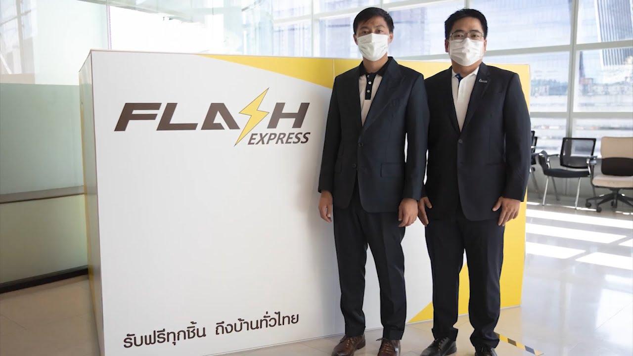 คมสันต์ ลี Flash Express Startup Unicorn รายแรกของไทย 13 มิถุนายน 2564 ไทยรัฐ ทีวี ช่อง 32