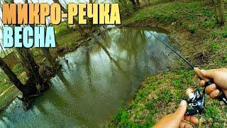 Динамичная ловля крупной уклейки на красивой весенней реке! + секретный способ ловли на течении