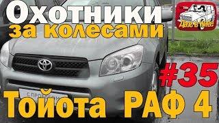 Тойота РАФ4 или как не надо покупать авто с пробегом!!!