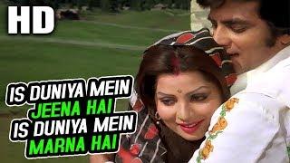 Is Duniya Mein Jeena Hai Is Duniya Mein Marna   - YouTube