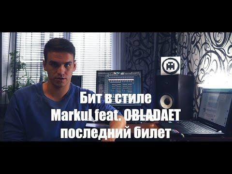 Как написать минус: Markul feat. OBLADAET - Последний билет (REMAKE x EASY BEATMAKER)