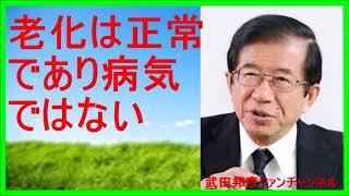 【武田邦彦 ブログ 音声】老化は正常であり病気ではない。そこから次のことが・・・!【武田教授 Youtube】