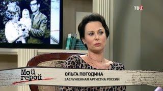 Ольга Погодина. Мой герой