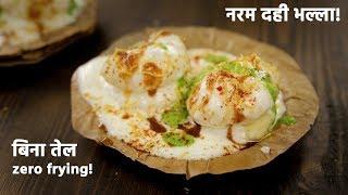 बिना फ्राई / तेल - नरम दही भल्ला चाट -  naram dahi bhalla ki soft recipe cookingshooking