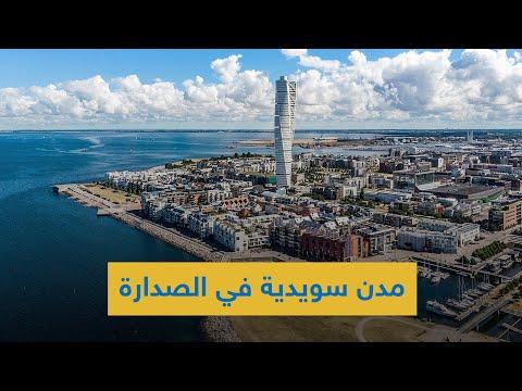 مدن سويدية في الصدارة