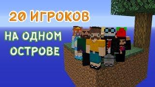 Выживание 20 игроков на СкайБлоке в Майнкрафт