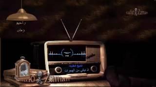 تحميل اغاني 1 الشيخ العفريت اذ نبكي من الهجرات MP3