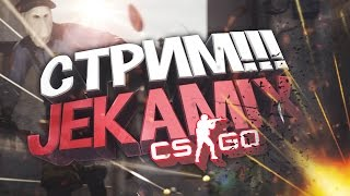 СТРИМ | CS:GO / Dead by Daylight / РУЛЕТКА / ММ