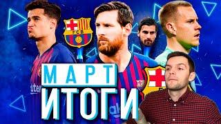 Лучший игрок месяца | Главные футбольные награды - Трофей Гомеша и Barca Family #март