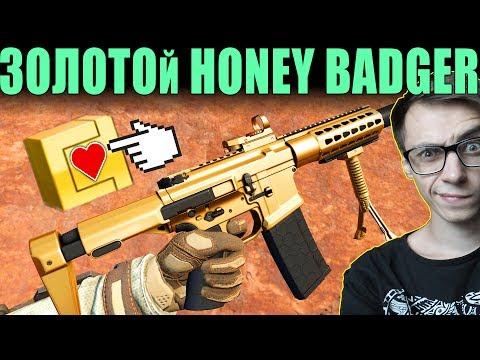 🔴 Чем лучше золотой Honey Badger?