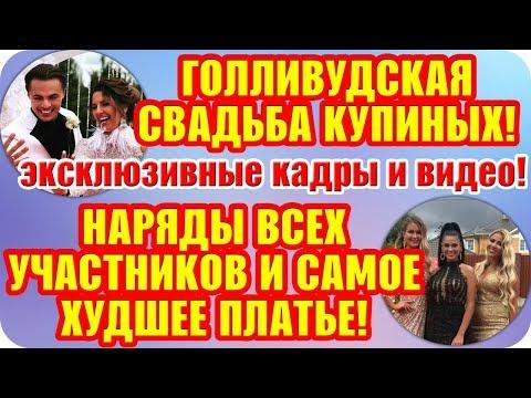 Дом 2 Свежие Новости ♡ 20 августа 2019. Эфир (26.08.2019). видео