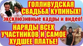 Дом 2 Свежие Новости ♡ 20 августа 2019. Эфир (26.08.2019).