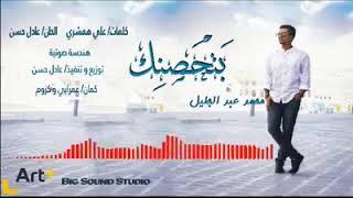 تحميل و مشاهدة محمد عبد الجليل بتحصنك MP3