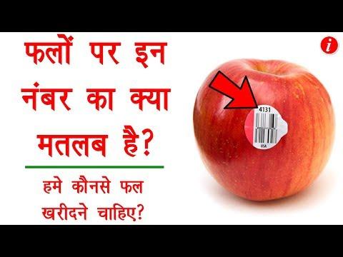 फलों और सब्ज़ियों पर लिखे इन कोड का मतलब समझिये | कौनसे खरीदने चाहिए और कौनसे नहीं