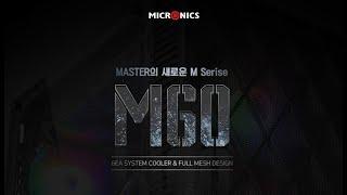 마이크로닉스 Master M60 메쉬 (블랙)_동영상_이미지