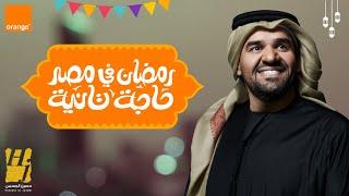 حسين الجسمي - رمضان في مصر حاجة تانية (اورنچ رمضان) | 2021 تحميل MP3