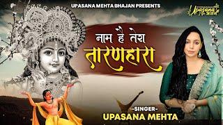 Naam Hai Tera Taran Hara | जिनकी प्रतिमा इतनी सुन्दर वो कितना सुन्दर होगा | नाम है तेरा तारण हारा - Download this Video in MP3, M4A, WEBM, MP4, 3GP