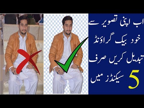 How To Remove Anything From a Photo Without Photoshop? || Urdu Guideline
