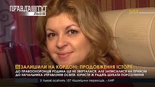 Випуск новин на ПравдаТУТ Львів 16.01.2019