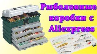 Ящики для рыболовных снастей на алиэкспресс