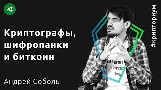 Как криптографы и шифропанки изобретали Биткоин — Андрей Соболь