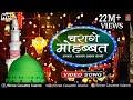 Famous Qawwali Song - Charage Mohabbat - Aslam Akram Sabri - Rasool e Pak - Islamic Video video download