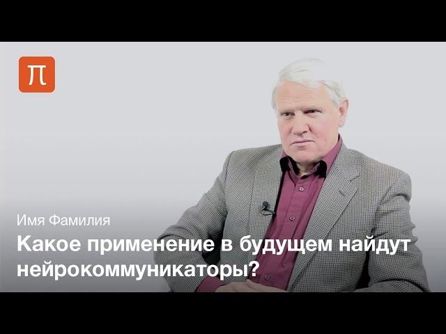 Нейрокомуникаторы - Александр Каплан