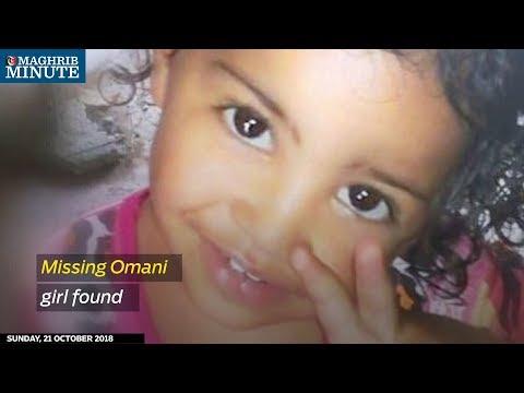 Missing Omani girl found
