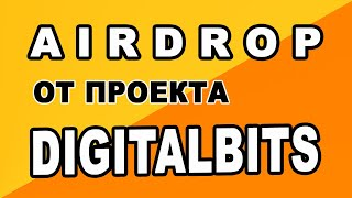 100 $ +++  DIGITALBITS ОТ WESTART !!! #AIRDROP  #BOUNTY  #ICO  #КРИПТОВАЛЮТА #ЗАРАБОТОКБЕЗВЛОЖЕНИЯ