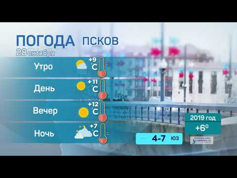 Прогноз погоды / 28.10.2020