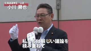 参院選小川勝也候補北海道選挙区・公認