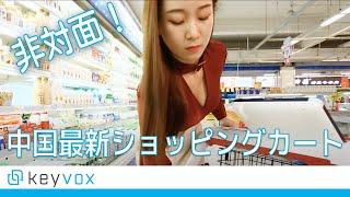 非対面ソリューション「無人ショッピングカート」