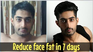 How to lose face fat in just 1 week | Hindi |  हिंदी |
