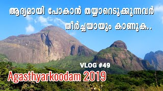 Agasthyarkoodam   ആദ്യമായി പോകുന്നവർ തീർച്ചയായും വീഡിയോ കാണുക   Agasthyarkoodam Trek 2019 - VLOG #49