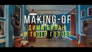 Дима Билан - В твоей голове (Making-of)