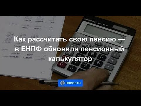 Как рассчитать свою пенсию – в ЕНПФ обновили пенсионный калькулятор