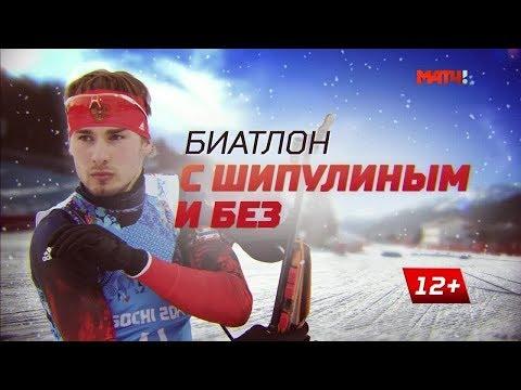 , title : 'Биатлон с Шипулиным и без'
