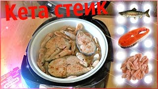 Как вкусно приготовить рыбу в мультиварке | Кета стейк | Креветки|Рецепт 2015